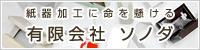 二輪車など輸送機械部品の金属加工・溶接・製造【株式会社 ノチダ】